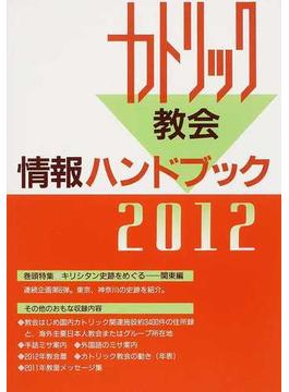 カトリック教会情報ハンドブック 2012