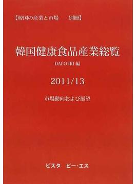 韓国健康食品産業総覧 2011/13 市場動向および展望
