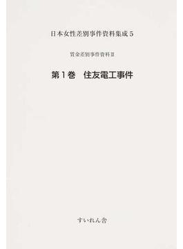 日本女性差別事件資料集成 復刻 5第1巻 住友電工事件