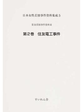 日本女性差別事件資料集成 復刻 5第2巻 住友電工事件