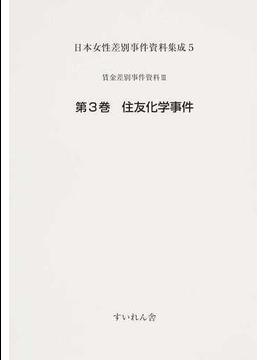 日本女性差別事件資料集成 復刻 5第3巻 住友化学事件