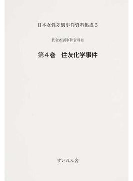 日本女性差別事件資料集成 復刻 5第4巻 住友化学事件