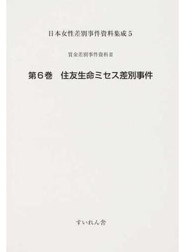 日本女性差別事件資料集成 復刻 5第6巻 住友生命ミセス差別事件