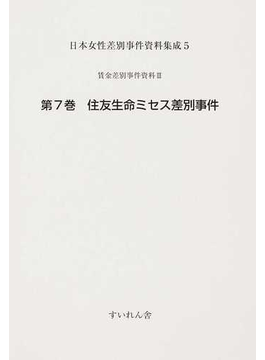 日本女性差別事件資料集成 復刻 5第7巻 住友生命ミセス差別事件