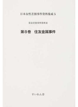 日本女性差別事件資料集成 復刻 5第8巻 住友金属事件