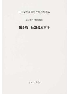 日本女性差別事件資料集成 復刻 5第9巻 住友金属事件