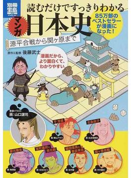 マンガ読むだけですっきりわかる日本史 源平合戦から関ケ原まで