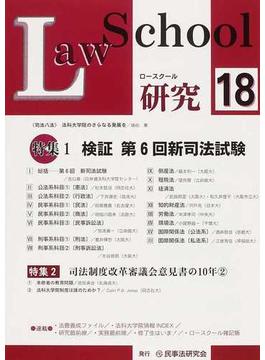 ロースクール研究 No.18 特集:検証第6回新司法試験ほか