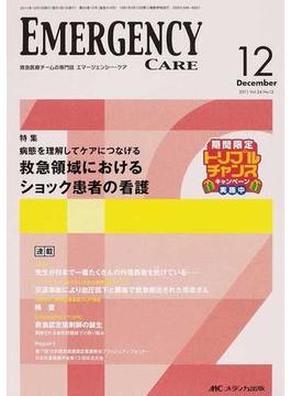 エマージェンシー・ケア Vol.24No.12(2011−12) 特集病態を理解してケアにつなげる救急領域におけるショック患者の看護