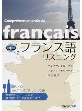 フランス語リスニング