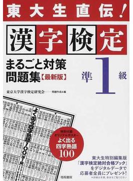 漢字検定準1級まるごと対策問題集 東大生直伝! 2012最新版