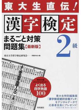 漢字検定2級まるごと対策問題集 東大生直伝! 2012最新版