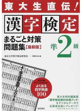 漢字検定準2級まるごと対策問題集 東大生直伝! 2012最新版