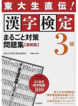 漢字検定3級まるごと対策問題集 東大生直伝! 2012最新版