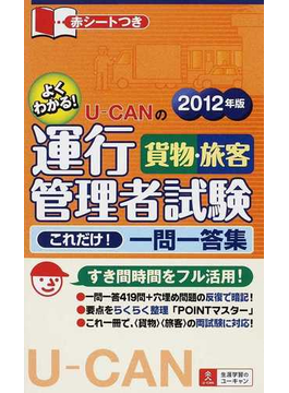 U−CANの運行管理者試験〈貨物・旅客〉これだけ!一問一答集 2012年版