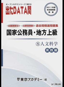 過去問精選問題集国家公務員・地方上級 2013−8 人文科学 実践編