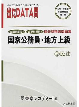 過去問精選問題集国家公務員・地方上級 2013−12 民法
