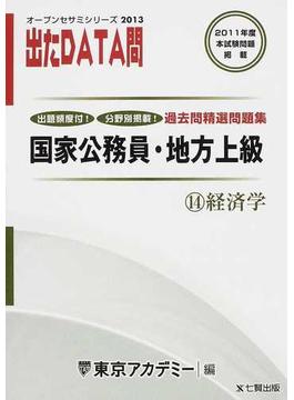 過去問精選問題集国家公務員・地方上級 2013−14 経済学