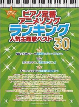 ピアノ定番アニメソングランキング人気主題歌ベスト30