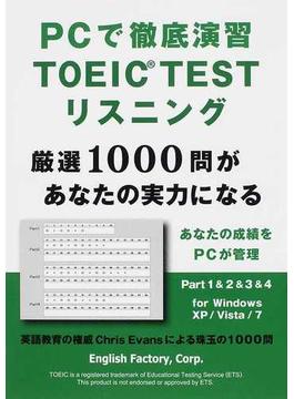 PCで徹底演習TOEIC TESTリスニング 厳選1000問があなたの実力になる