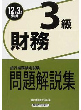 銀行業務検定試験問題解説集財務3級 2012年3月受験用