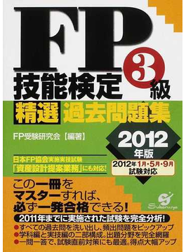 FP技能検定3級精選過去問題集 2012年版