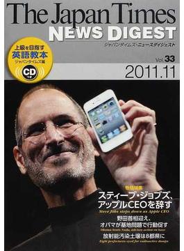 ジャパンタイムズ・ニュースダイジェスト 上級を目指す英語教本 Vol.33(2011.11)