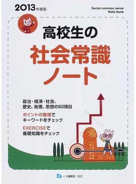 高校生の社会常識ノート 2013年度版