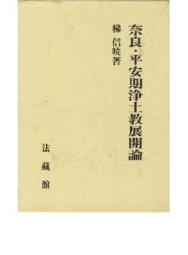 奈良・平安期浄土教展開論
