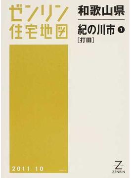 ゼンリン住宅地図和歌山県紀の川市 1 打田