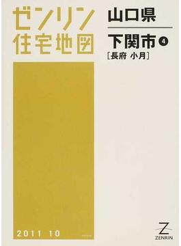 ゼンリン住宅地図山口県下関市 4 長府 小月