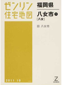 ゼンリン住宅地図福岡県八女市 1 八女