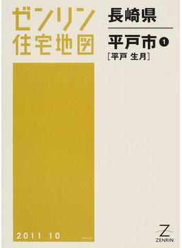 ゼンリン住宅地図長崎県平戸市 1 平戸 生月