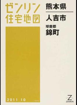 ゼンリン住宅地図熊本県人吉市 球磨郡錦町