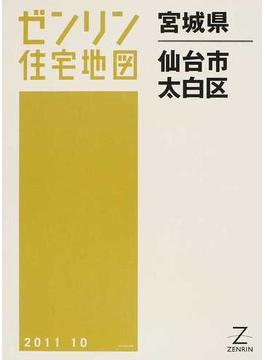 ゼンリン住宅地図宮城県仙台市 4 太白区