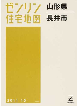 ゼンリン住宅地図山形県長井市