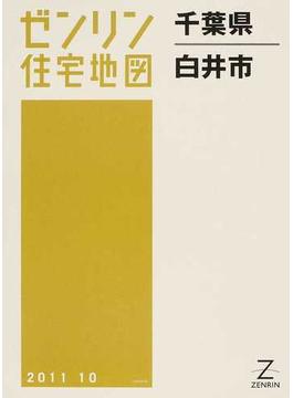 ゼンリン住宅地図千葉県白井市