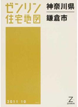 ゼンリン住宅地図神奈川県鎌倉市