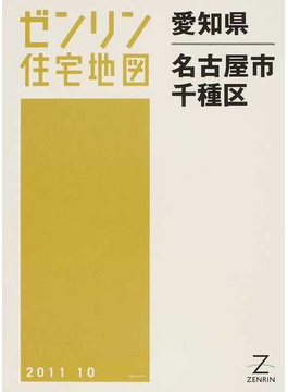 ゼンリン住宅地図愛知県名古屋市 1 千種区