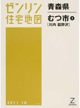 ゼンリン住宅地図青森県むつ市 2 川内 脇野沢