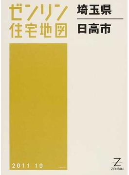 ゼンリン住宅地図埼玉県日高市
