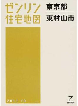 ゼンリン住宅地図東京都東村山市
