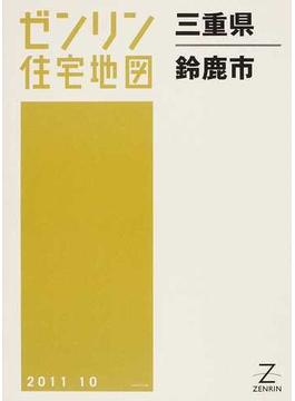 ゼンリン住宅地図三重県鈴鹿市