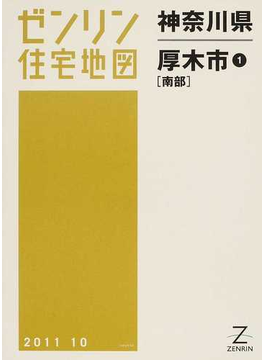 ゼンリン住宅地図神奈川県厚木市 1 南部