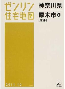 ゼンリン住宅地図神奈川県厚木市 2 北部
