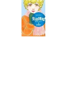 生徒諸君!最終章・旅立ち(BE LOVE KC) 25巻セット(BE LOVE KC(ビーラブKC))