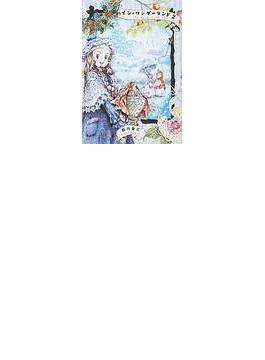 イン・ワンダーランド(BEAM COMIX) 2巻セット(ビームコミックス)