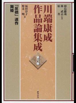 川端康成作品論集成 第6巻 「反橋」連作・舞姫