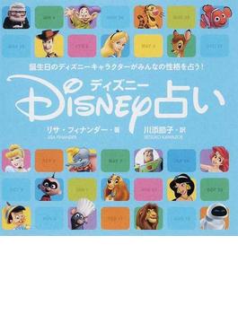 ディズニー占い 誕生日のディズニーキャラクターがみんなの性格を占う!