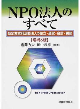 NPO法人のすべて 特定非営利活動法人の設立・運営・会計・税務 増補8版